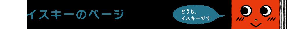 イスキーのページ