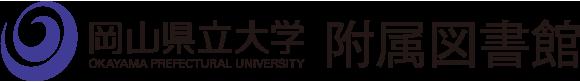 岡山県立大学附属図書館