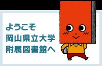 ようこそ岡山県立大学附属図書館へ