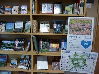 岡山県に関する内容の本を集めて展示しています。