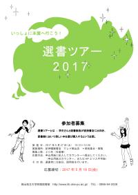 sensho2017_flyer